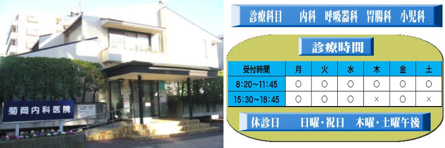菊岡 医院